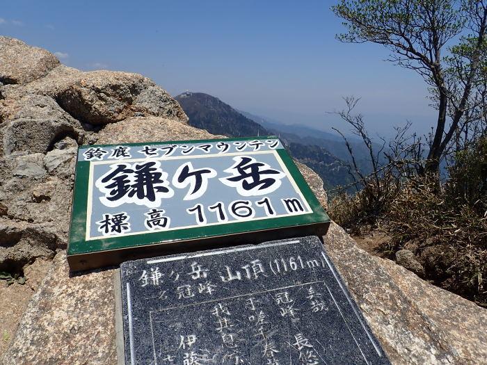 鎌ヶ岳登山。_a0049296_08413116.jpg