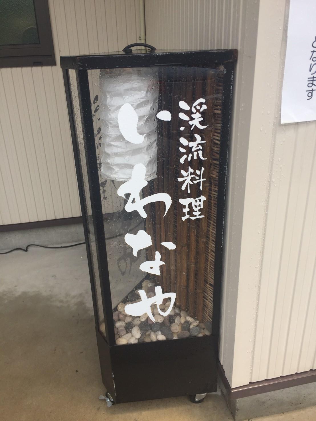 渓流料理 いわなや_e0115904_14352143.jpg