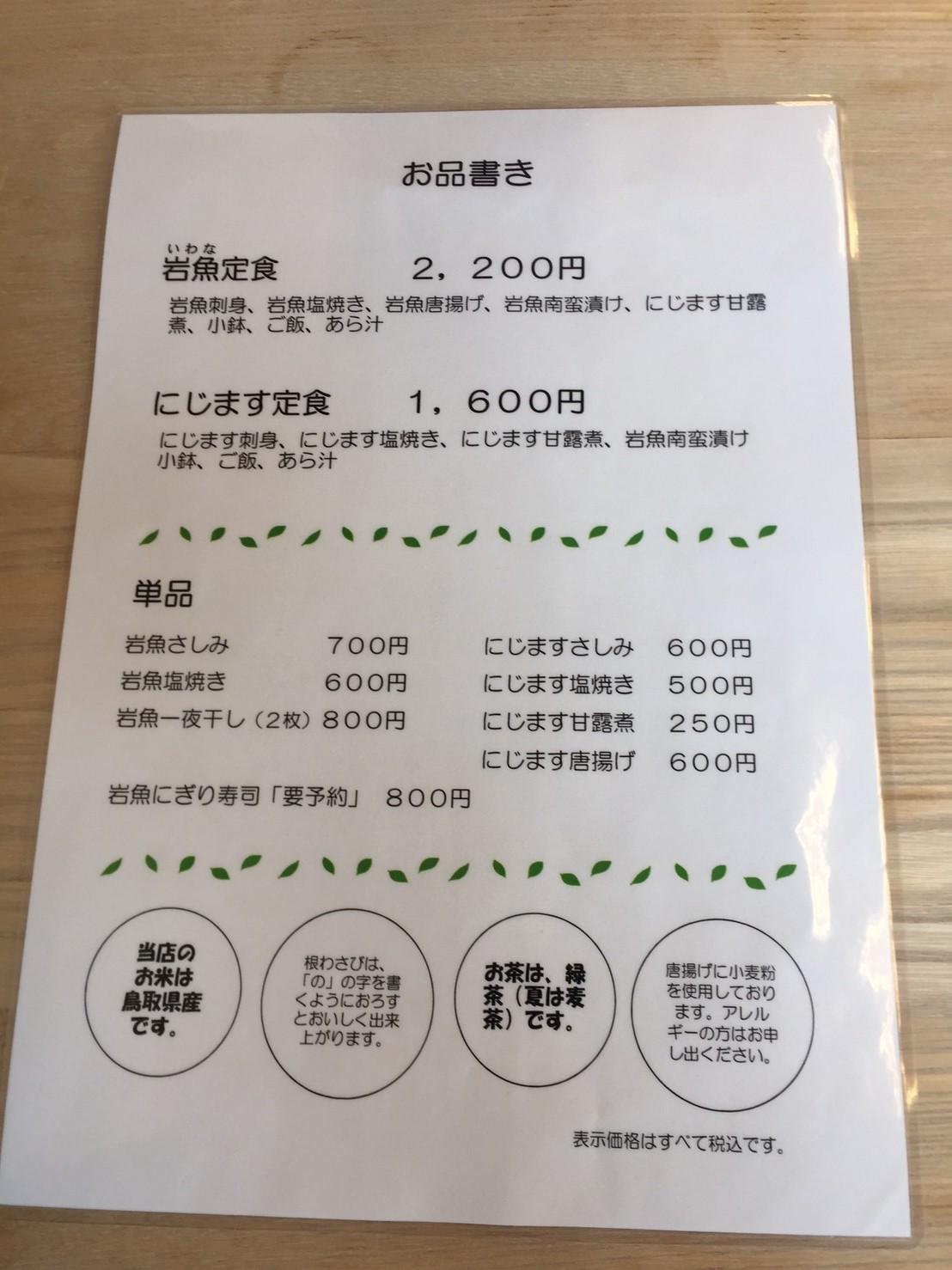 渓流料理 いわなや_e0115904_15165473.jpg