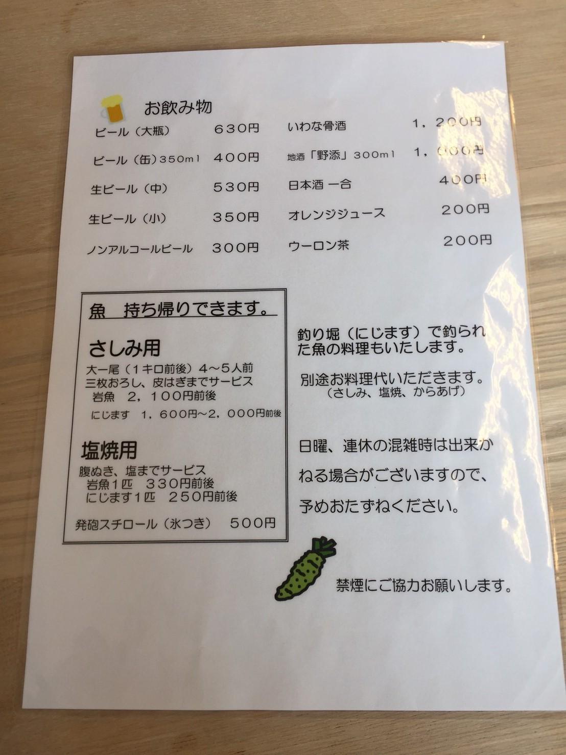 渓流料理 いわなや_e0115904_15165559.jpg