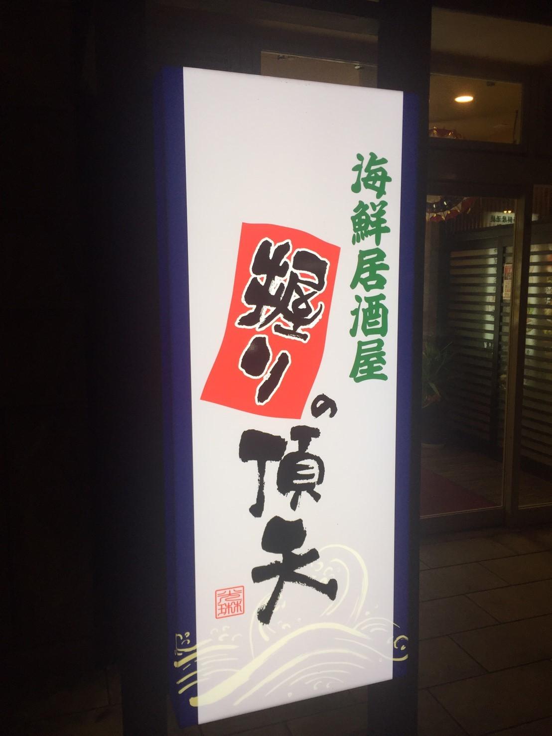 野津帰省   海鮮居酒屋 握りの頂点_e0115904_18162848.jpg