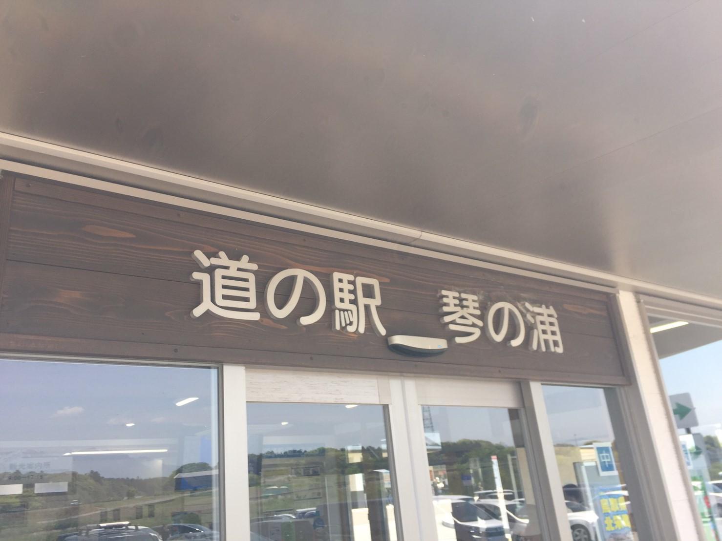 潮自慢 あかさき亭  @道の駅琴の浦_e0115904_23210099.jpg