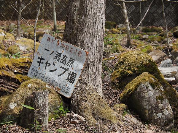 一の瀬高原キャンプ場・春_f0180607_01485823.jpg