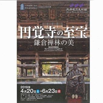 円覚寺の開山箪笥(かいさんだんす)_c0195909_11314691.jpg