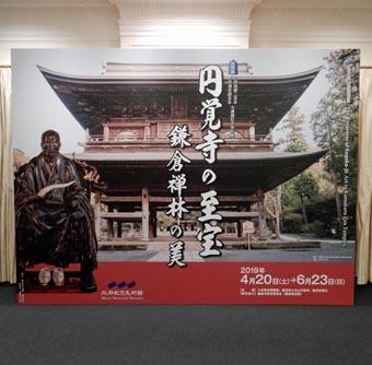 円覚寺の開山箪笥(かいさんだんす)_c0195909_11321548.jpg