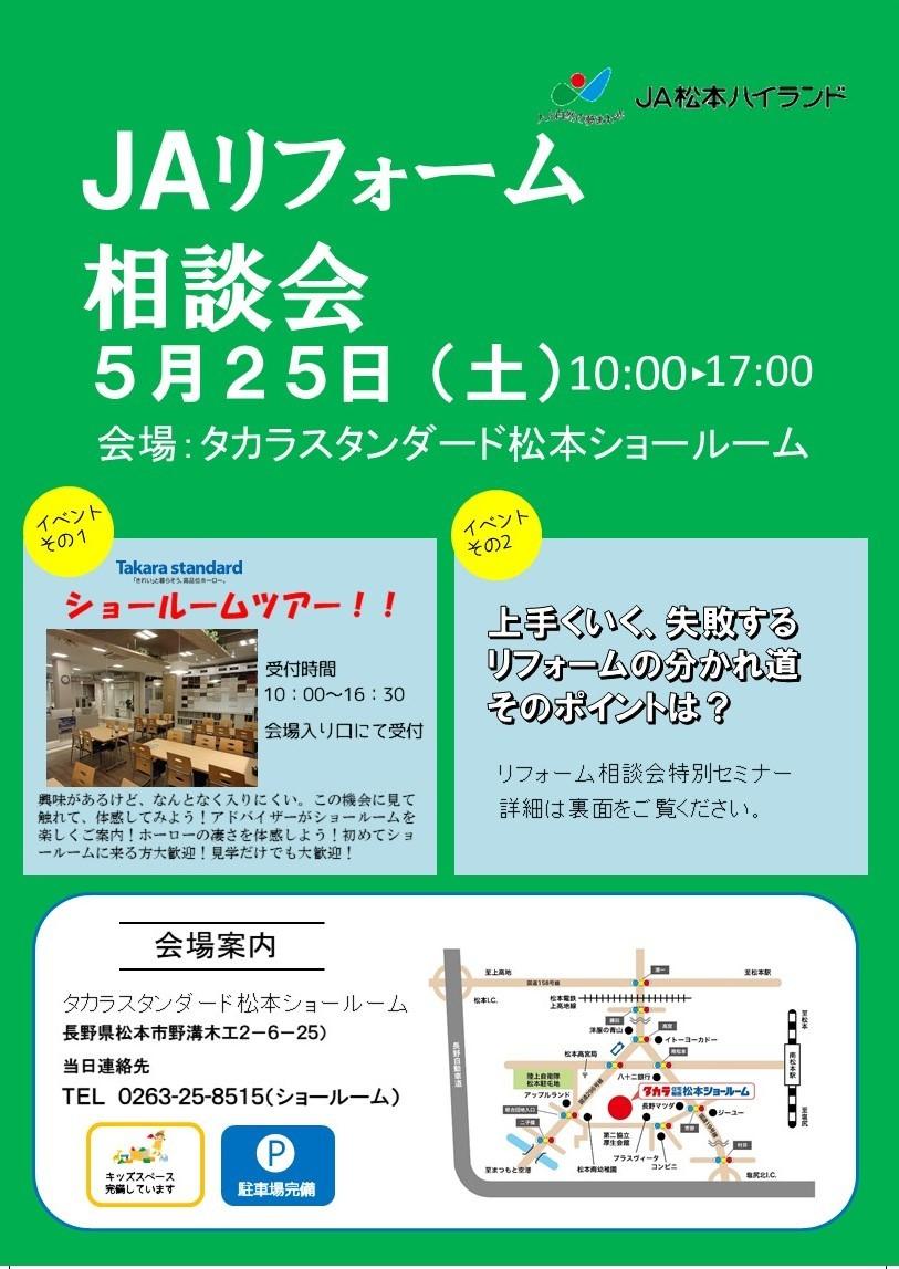 5/26リフォーム相談会開催!_d0105615_13464862.jpg