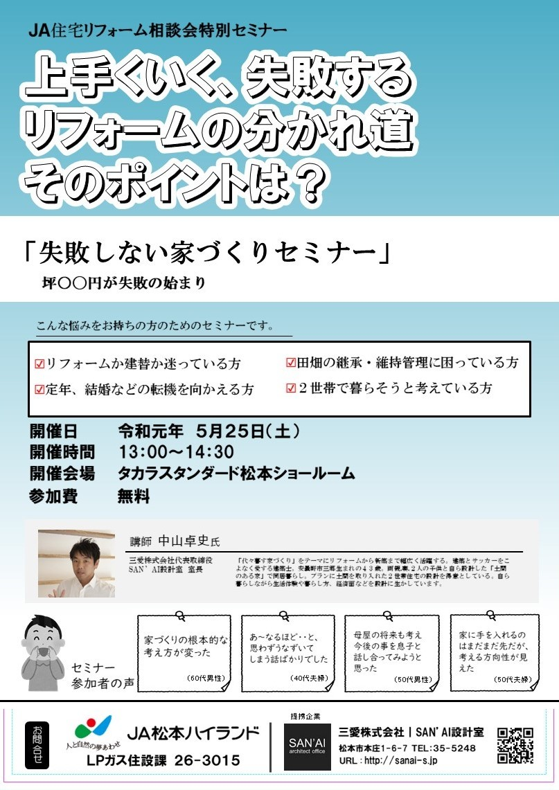 5/26リフォーム相談会開催!_d0105615_13465642.jpg