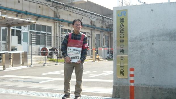 5月13日朝、博多総合車両所岡山支所前で、JR広島メンテック解雇撤回闘争勝利を報じる本部情報を配りました_d0155415_13023054.jpg