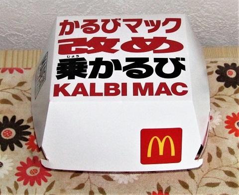 【マック】かるびマック改め乗かるび~〇〇の味(その1)_b0081121_06411390.jpg
