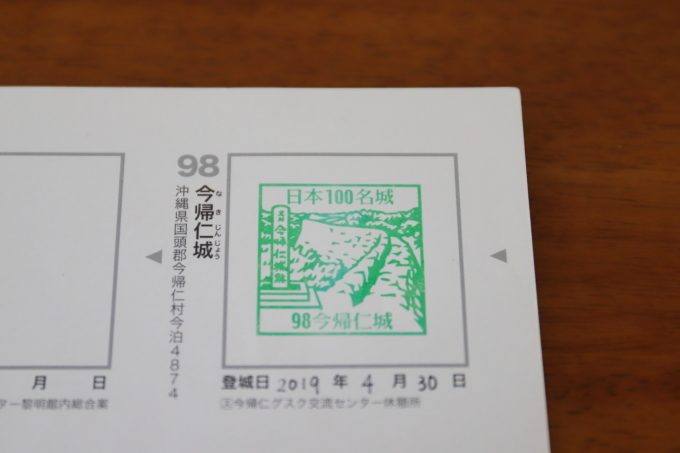 【今帰仁城跡】沖縄旅行 - 3 -_f0348831_20231450.jpg