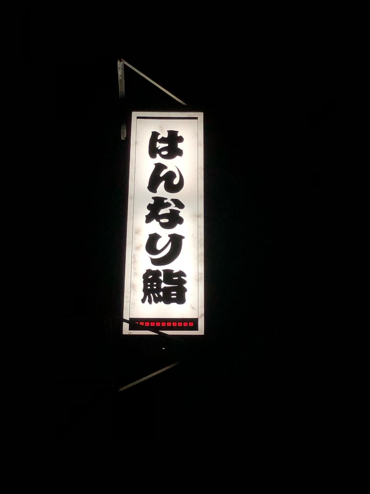 GW福井三国〜石川の旅(2日目)_c0113733_00442366.jpg