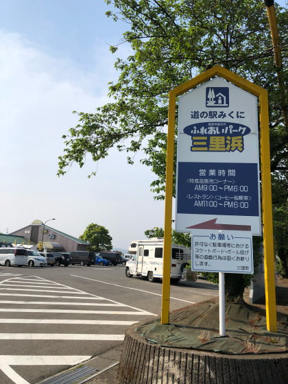 GW福井三国〜石川の旅(3日目)_c0113733_01003550.jpg