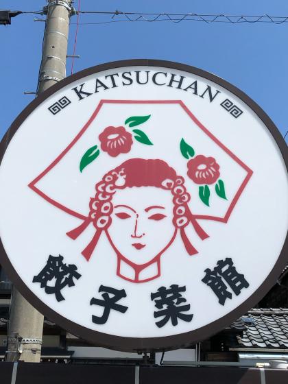 GW福井三国〜石川の旅(4日目)_c0113733_01304968.jpg