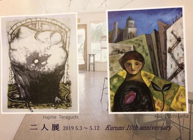 10周年記念展示会_f0038336_07565438.jpeg