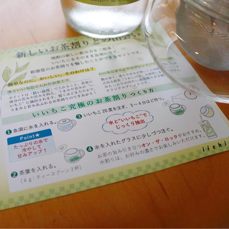 いいちこのお茶割り、夏にぴったり #いいちこアンバサダー_c0060143_10580264.jpg