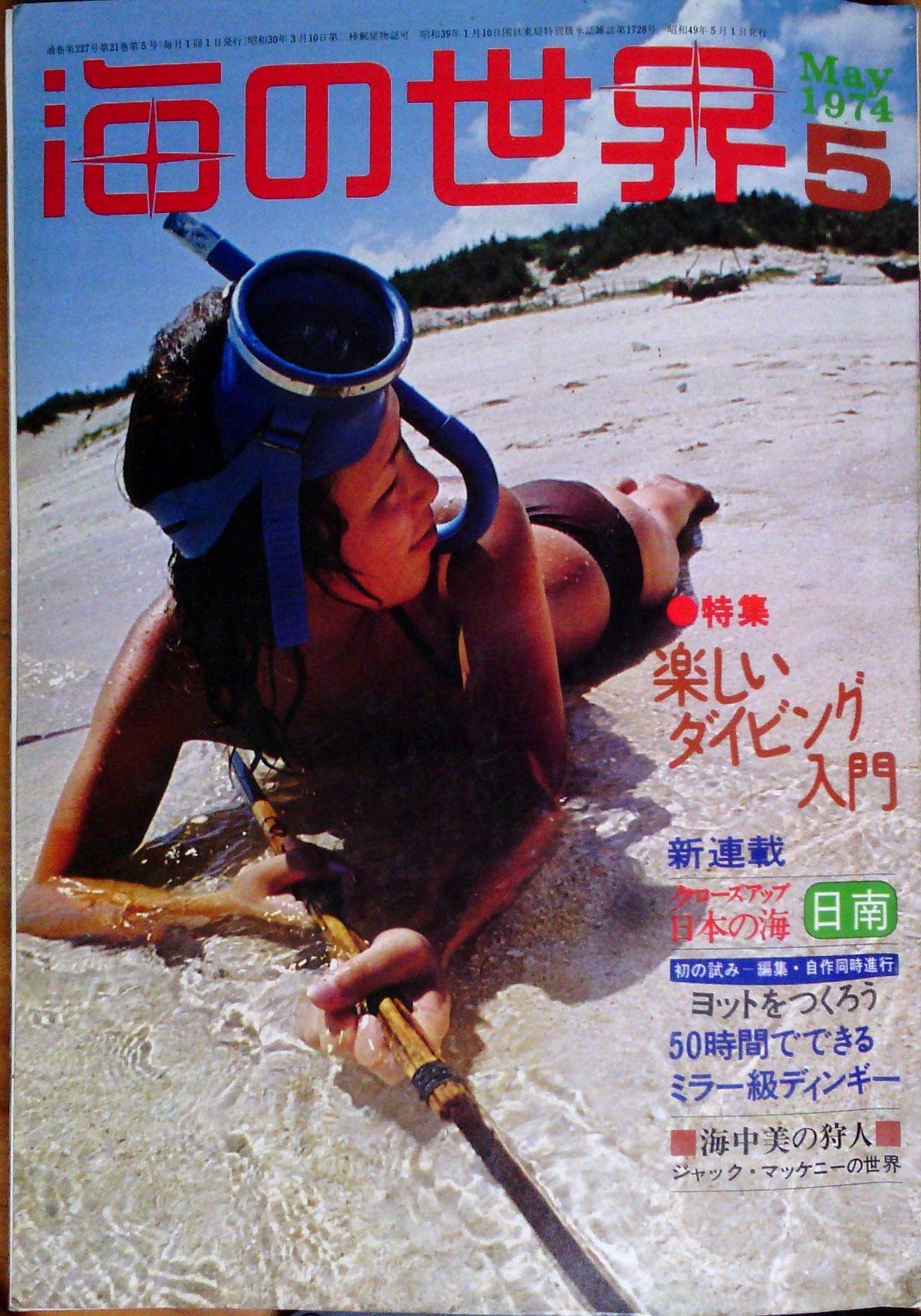 0513 ダイビングの歴史 70 海の世界 1974年 5月_b0075059_13111425.jpg