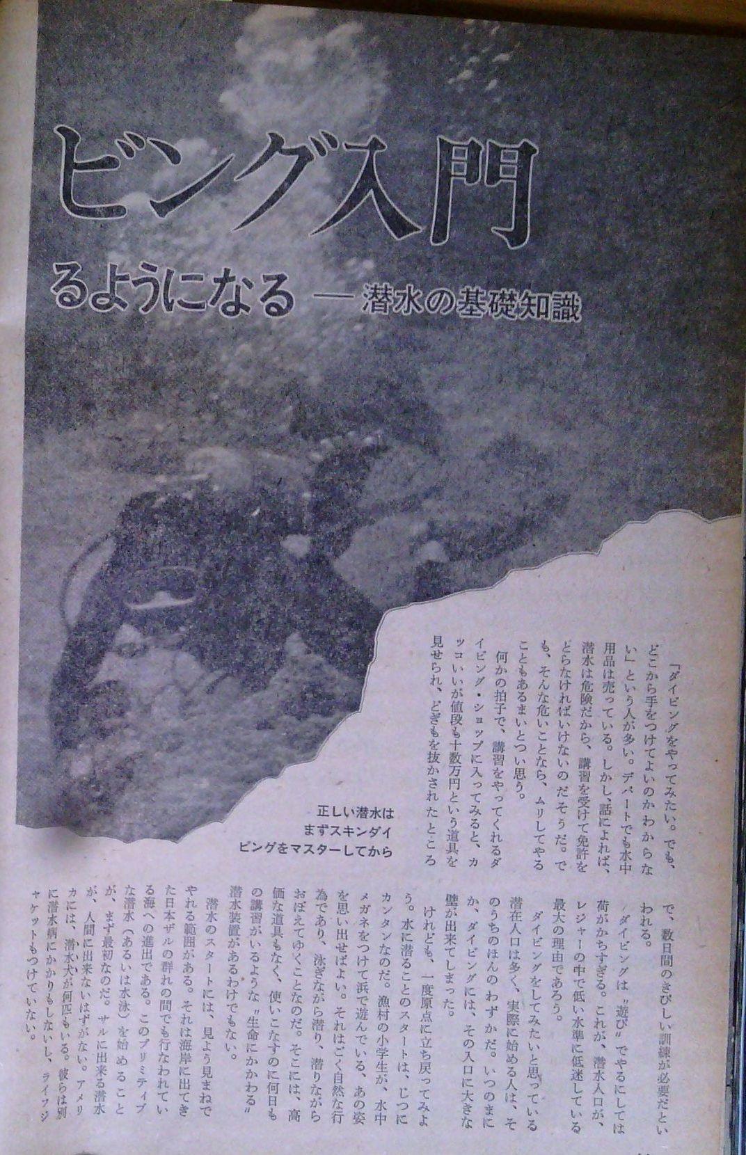 0513 ダイビングの歴史 70 海の世界 1974年 5月_b0075059_13125175.jpg