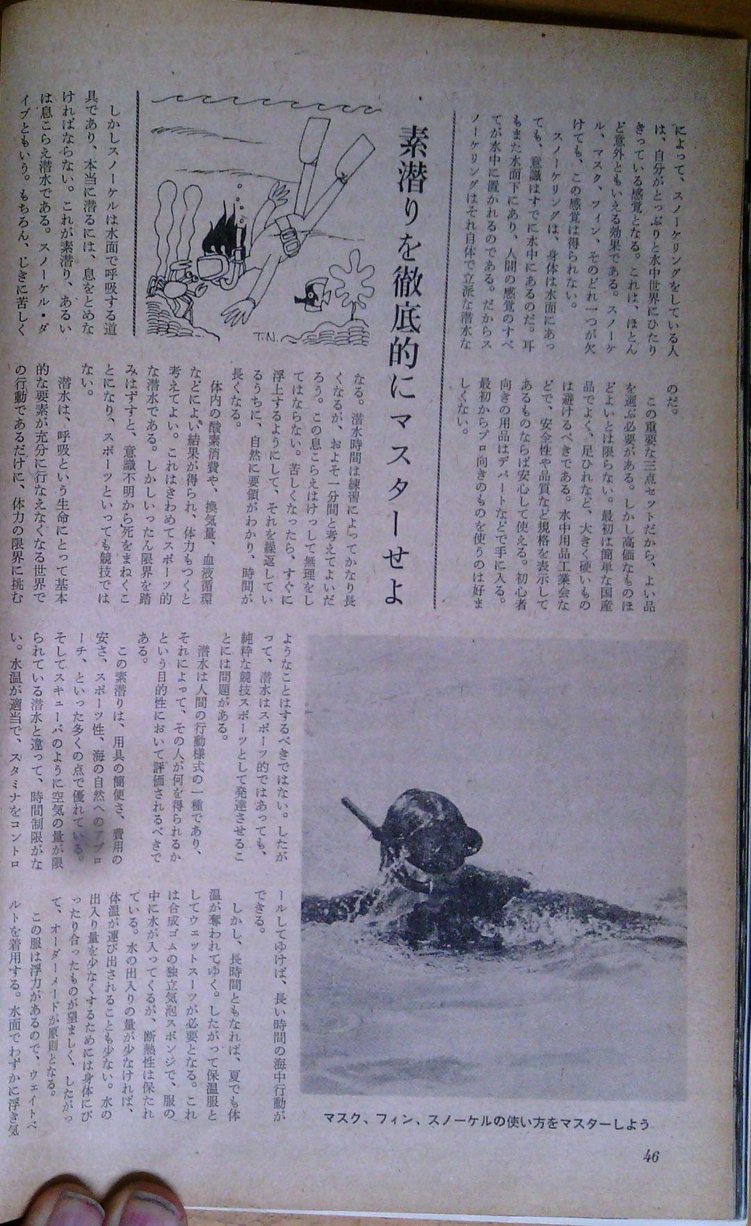 0513 ダイビングの歴史 70 海の世界 1974年 5月_b0075059_13133336.jpg