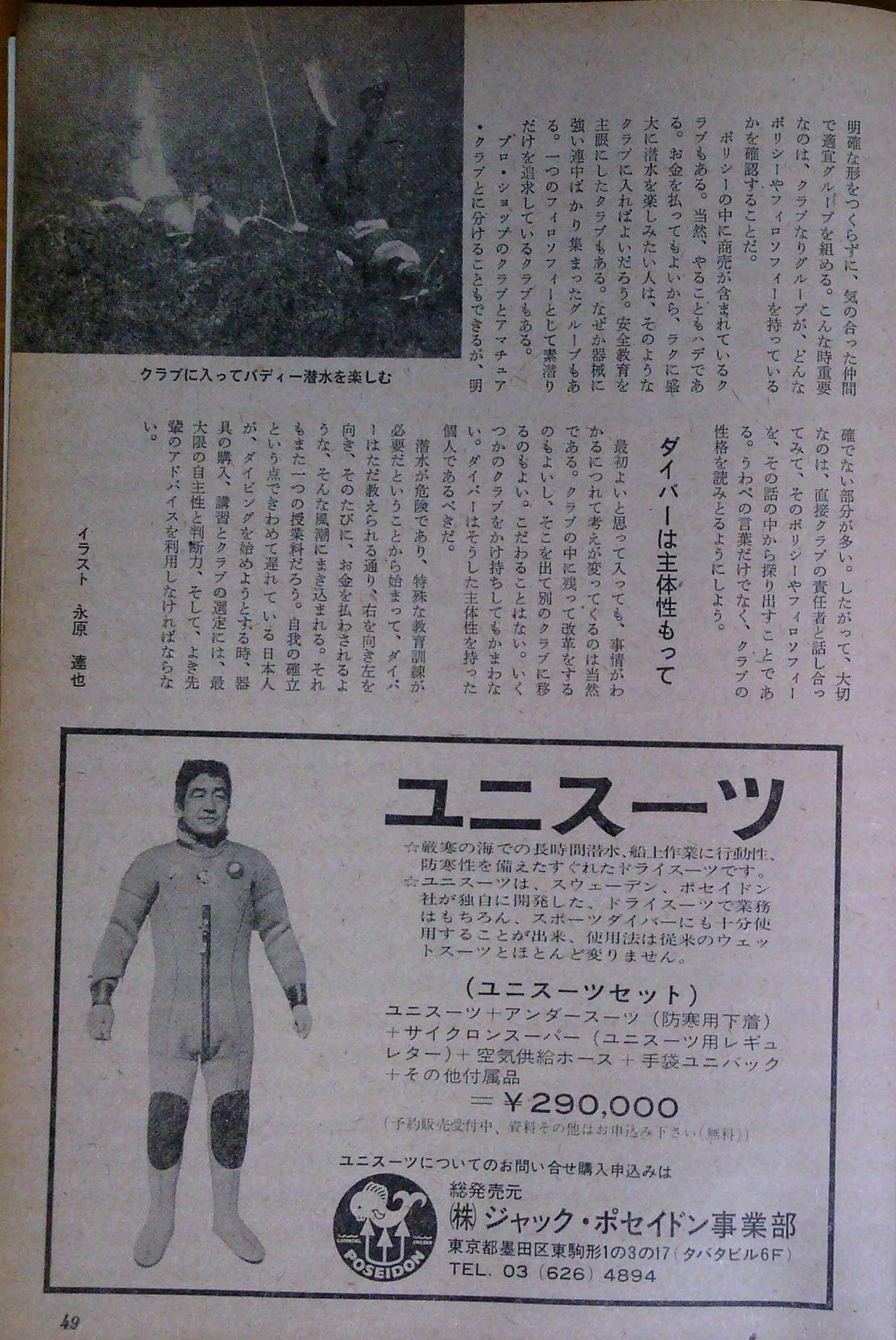 0513 ダイビングの歴史 70 海の世界 1974年 5月_b0075059_13142513.jpg