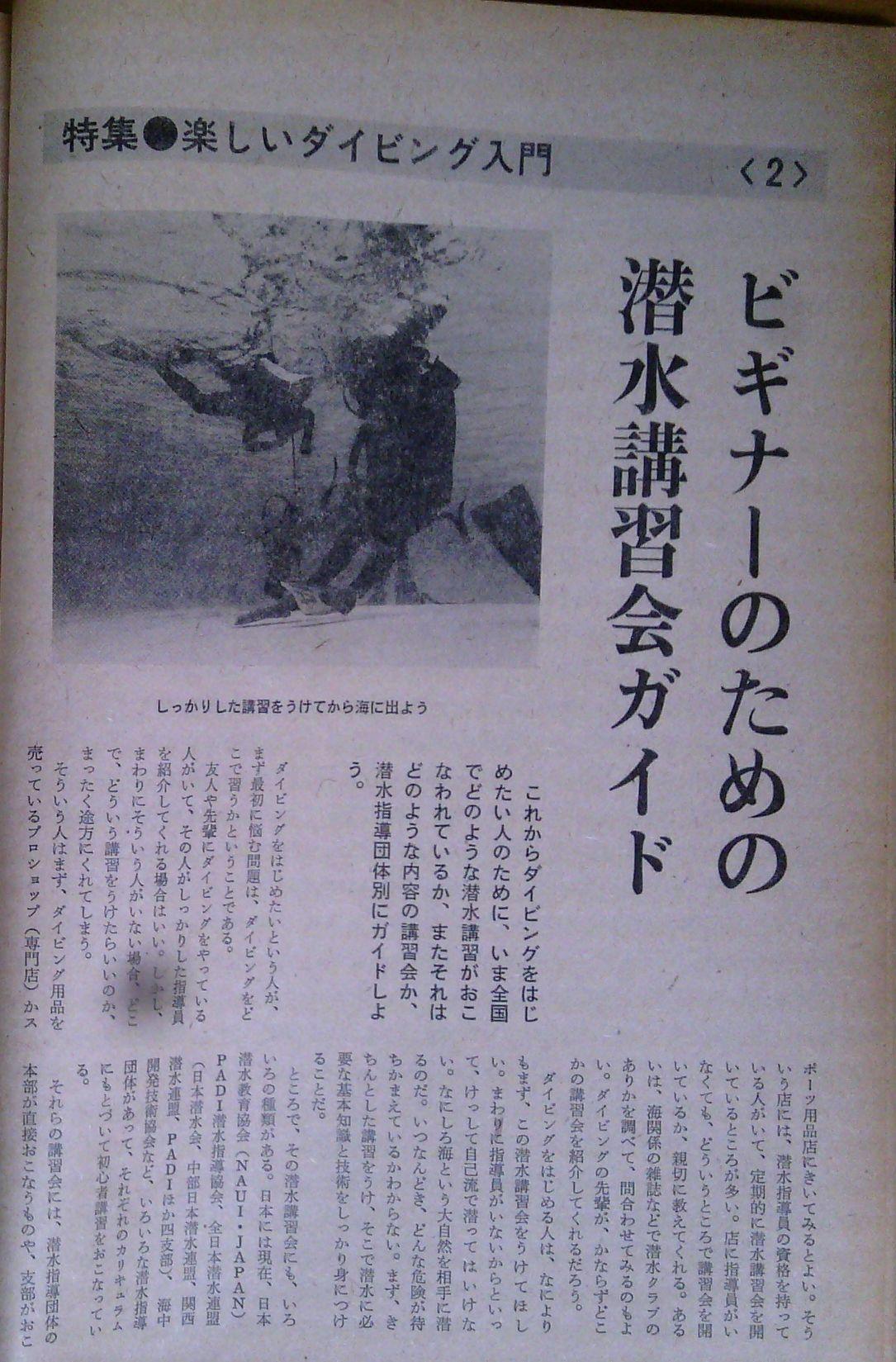 0513 ダイビングの歴史 70 海の世界 1974年 5月_b0075059_13203079.jpg