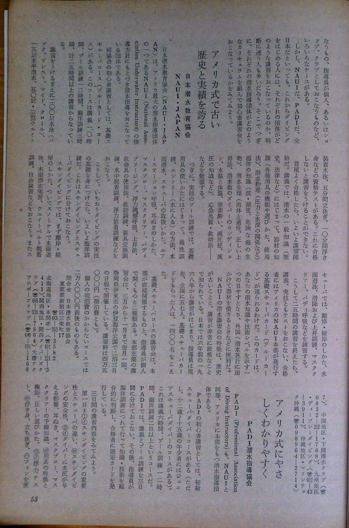 0513 ダイビングの歴史 70 海の世界 1974年 5月_b0075059_13205052.jpg
