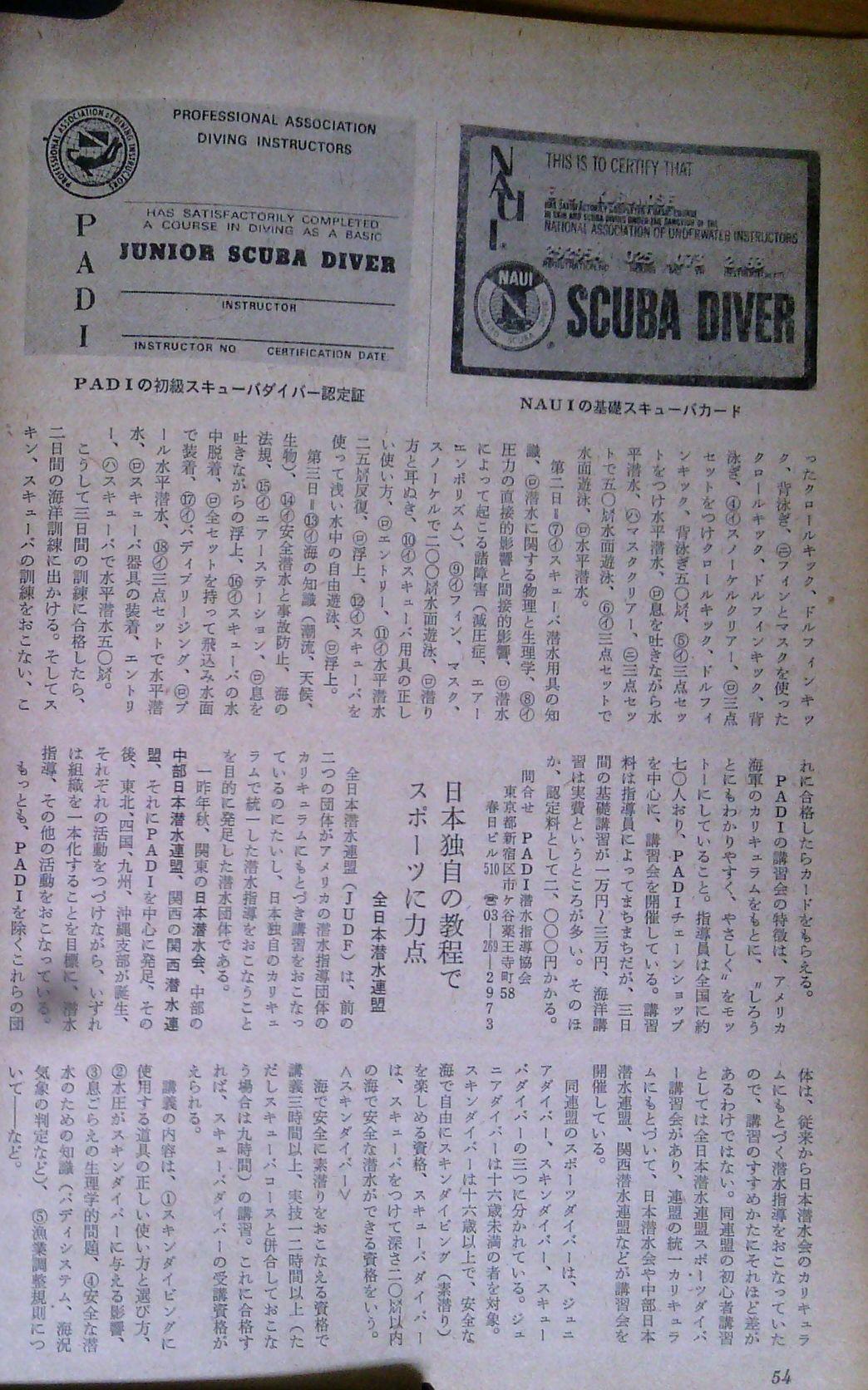 0513 ダイビングの歴史 70 海の世界 1974年 5月_b0075059_13211095.jpg