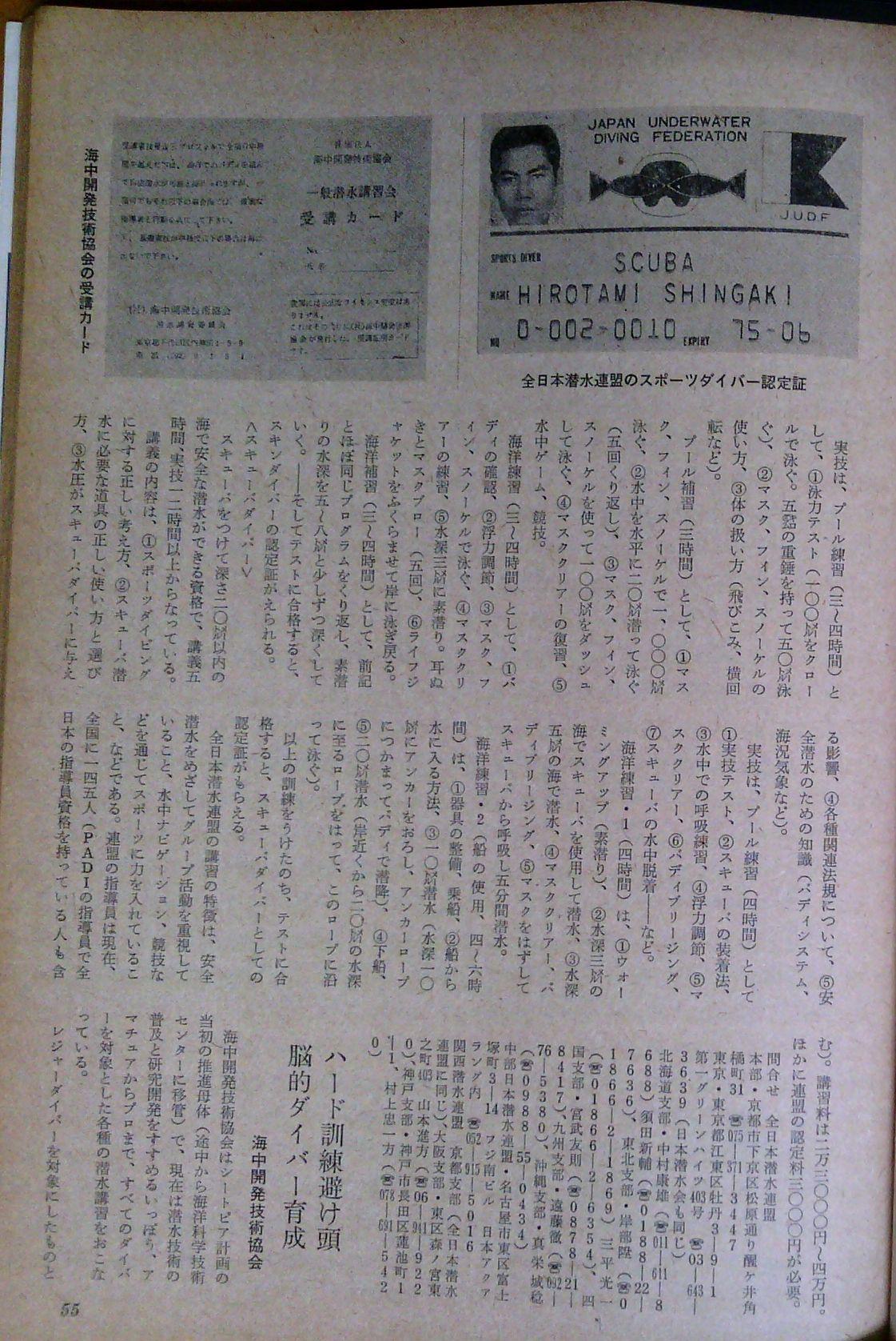0513 ダイビングの歴史 70 海の世界 1974年 5月_b0075059_13213445.jpg