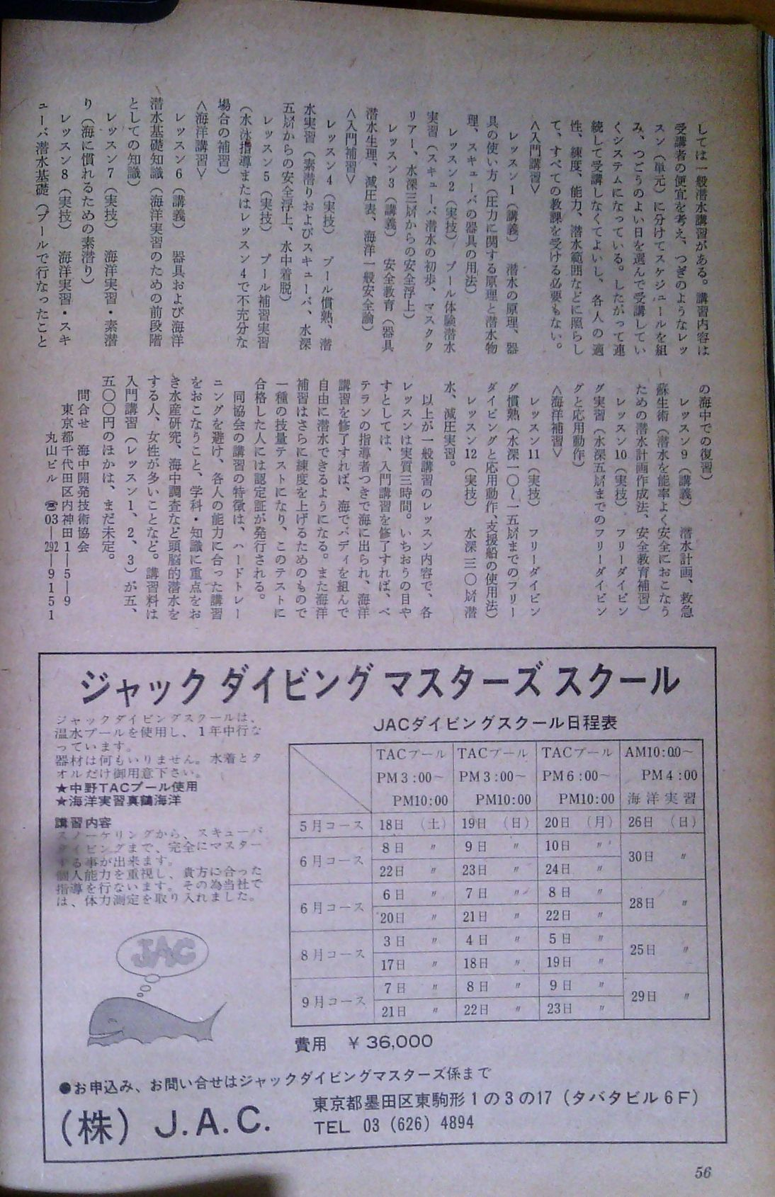 0513 ダイビングの歴史 70 海の世界 1974年 5月_b0075059_13215477.jpg