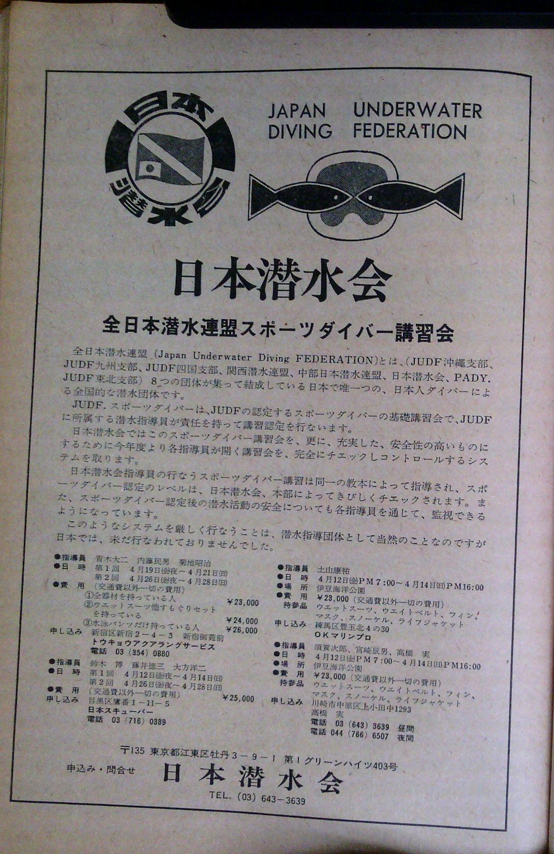 0513 ダイビングの歴史 70 海の世界 1974年 5月_b0075059_13244930.jpg