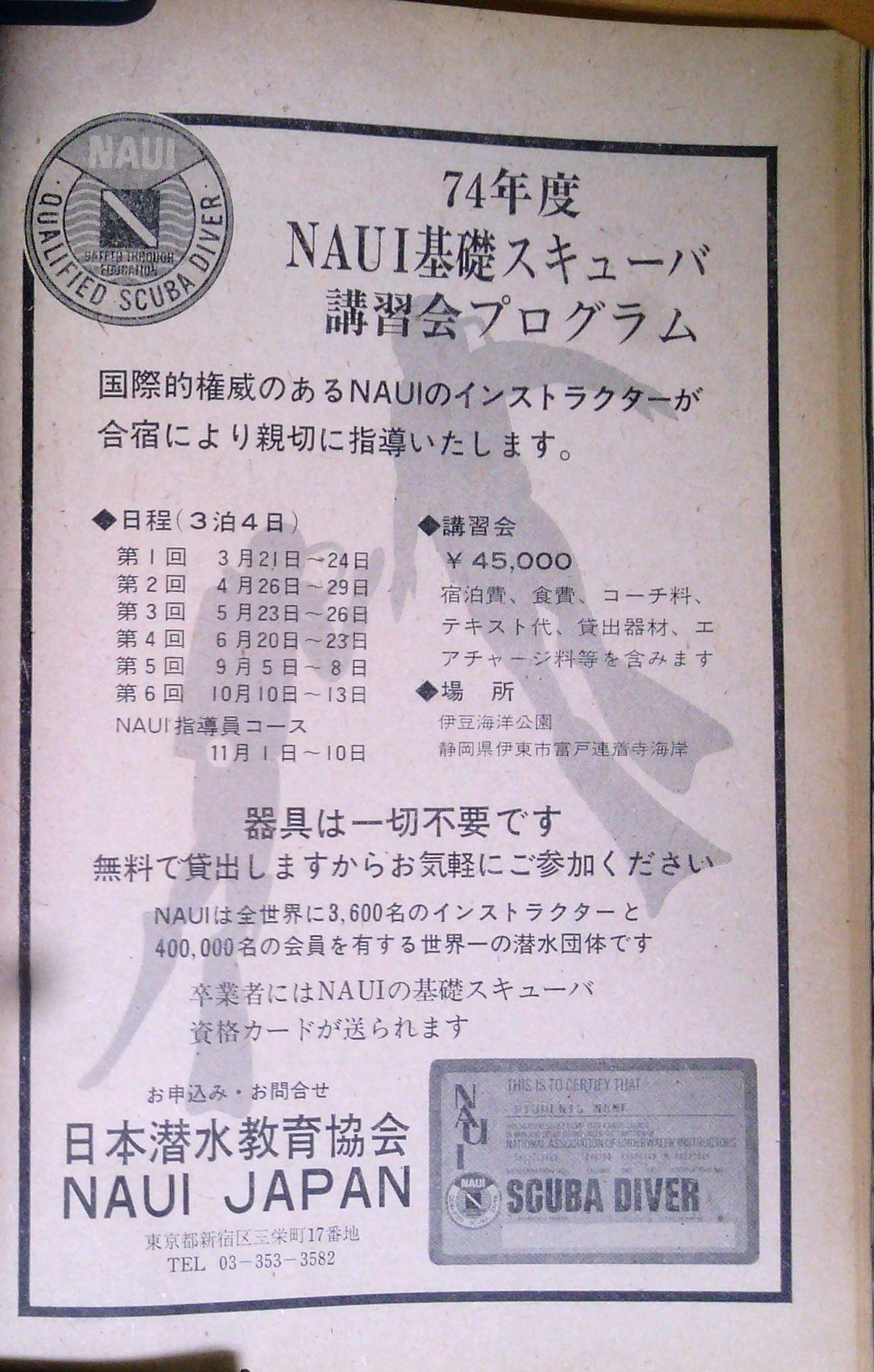 0513 ダイビングの歴史 70 海の世界 1974年 5月_b0075059_13252043.jpg