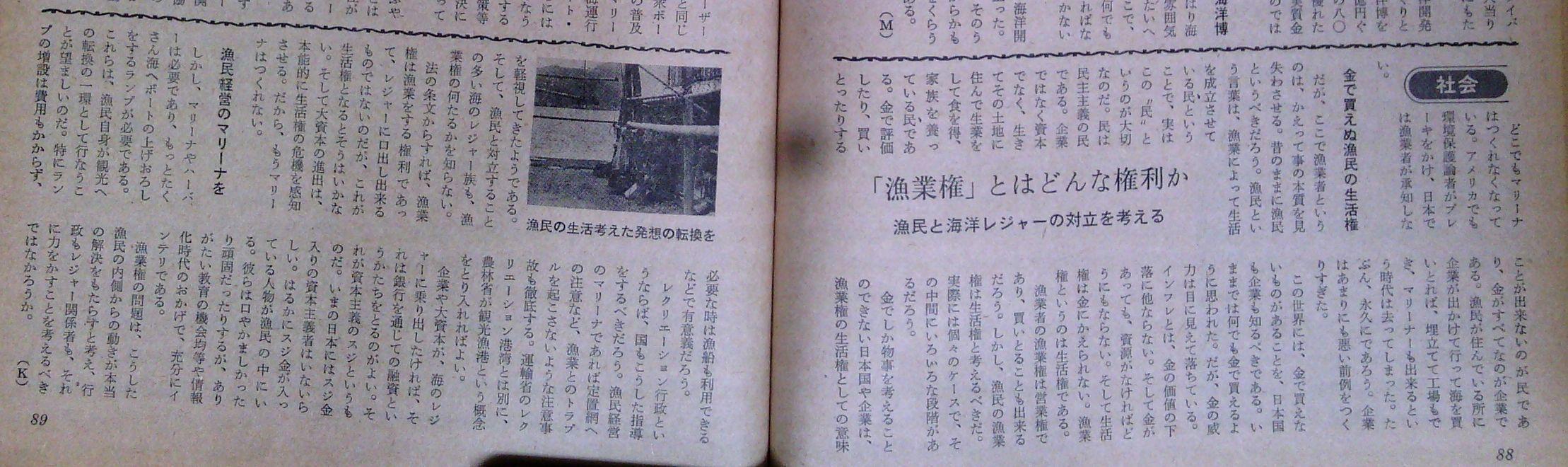0513 ダイビングの歴史 70 海の世界 1974年 5月_b0075059_13260737.jpg