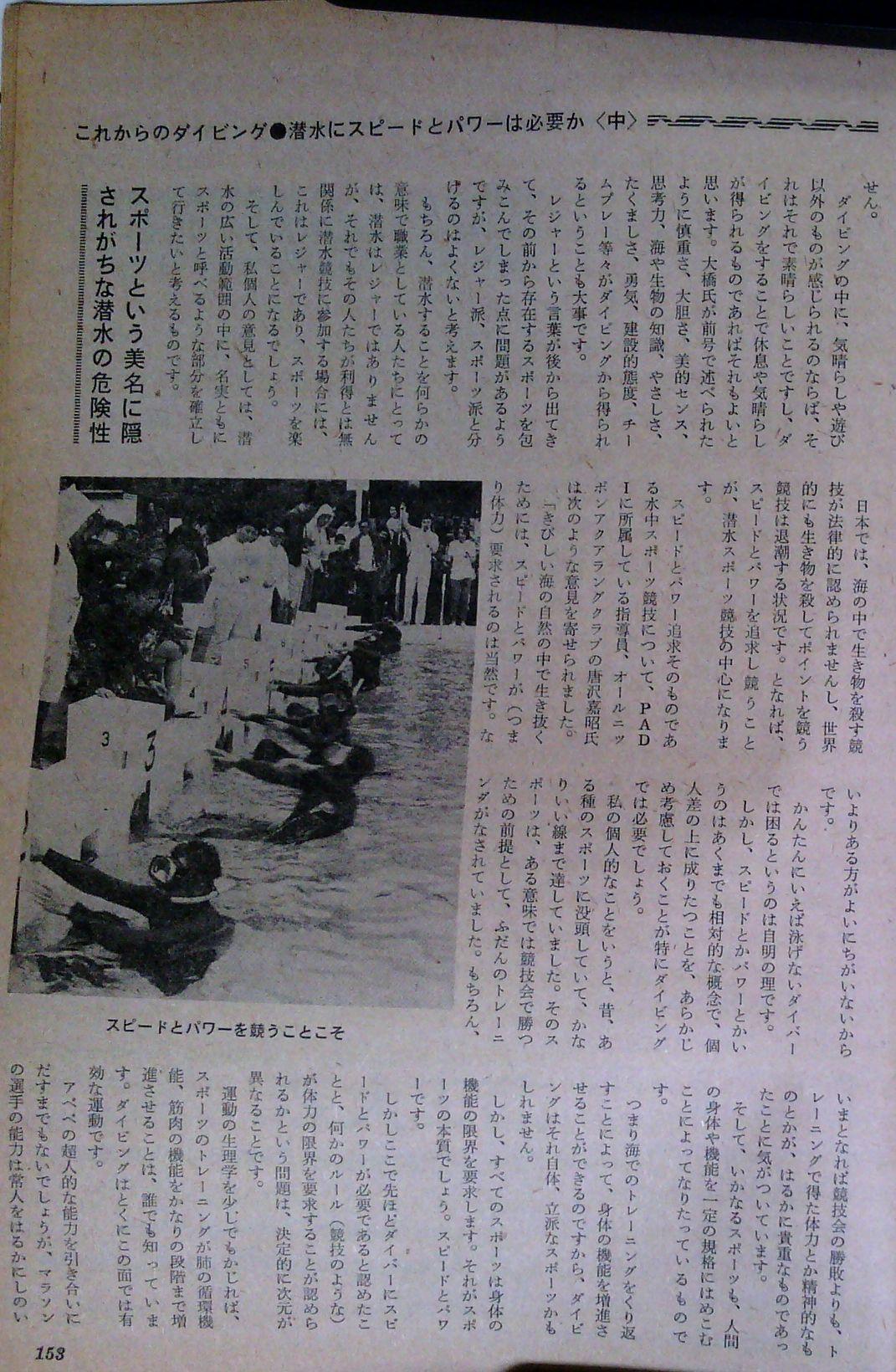0513 ダイビングの歴史 70 海の世界 1974年 5月_b0075059_13274277.jpg