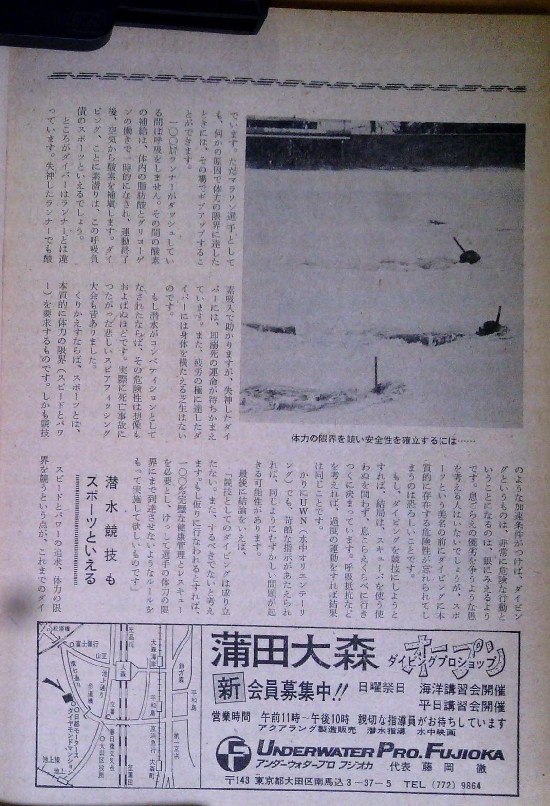 0513 ダイビングの歴史 70 海の世界 1974年 5月_b0075059_13275874.jpg