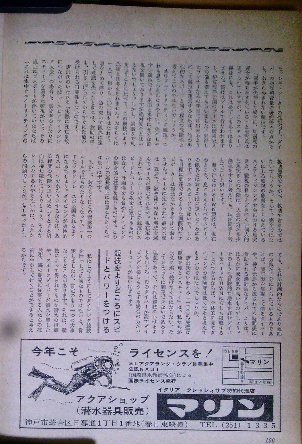 0513 ダイビングの歴史 70 海の世界 1974年 5月_b0075059_13283208.jpg