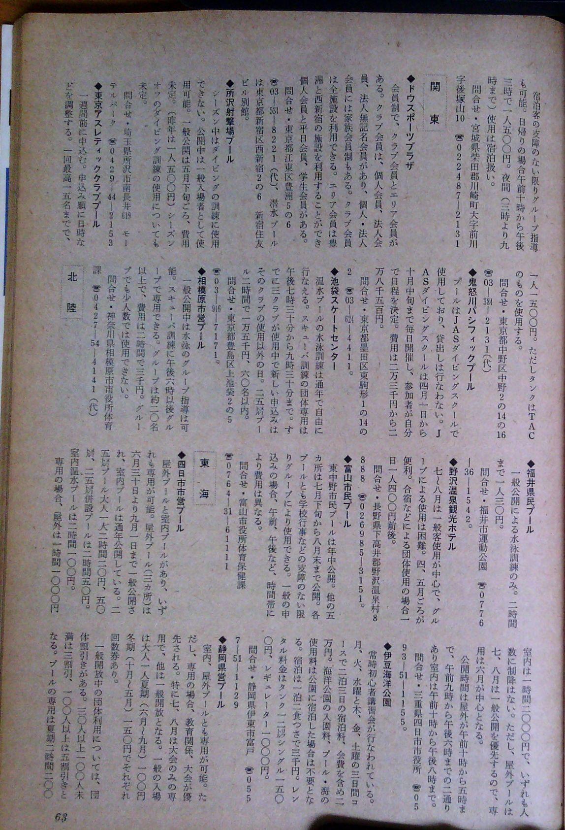 0513 ダイビングの歴史 70 海の世界 1974年 5月_b0075059_13321609.jpg