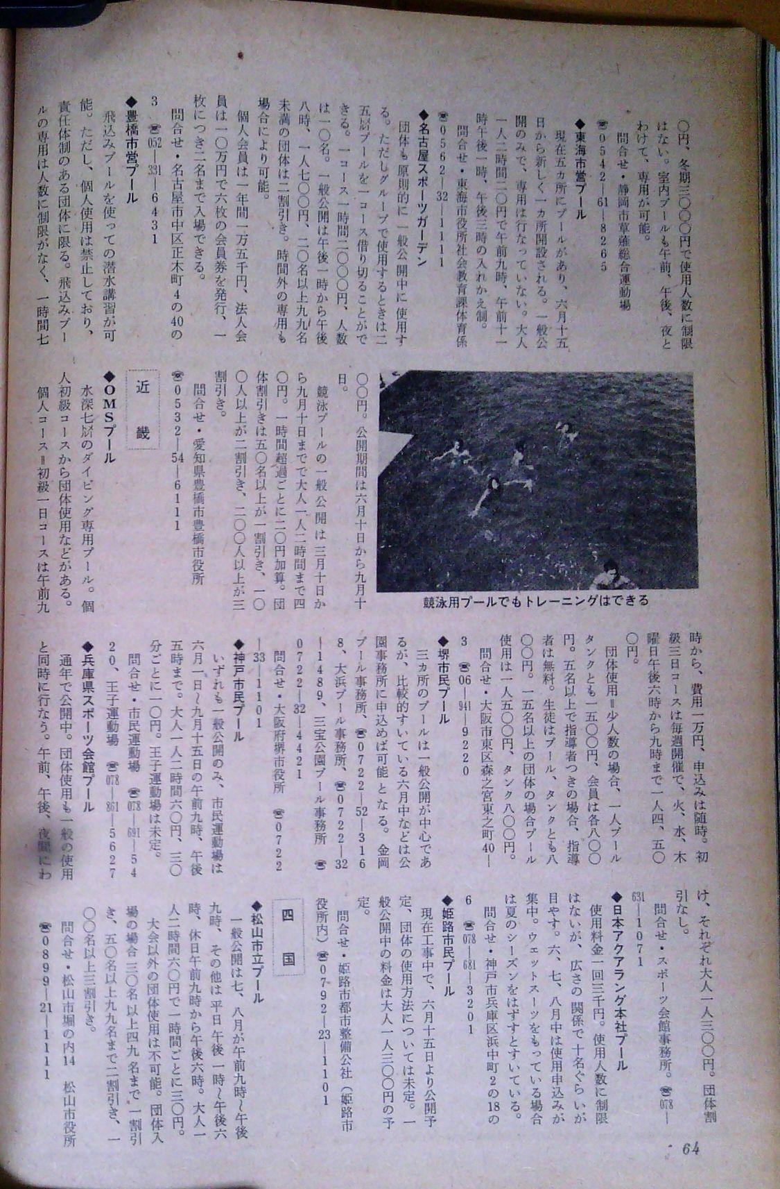 0513 ダイビングの歴史 70 海の世界 1974年 5月_b0075059_13323206.jpg