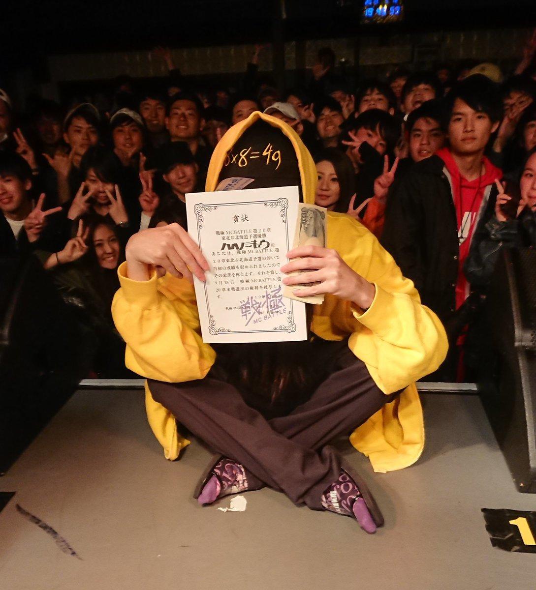 5/12 戦極MCBATTLE 20章東北&北海道予選 優勝は..._e0246863_19372813.jpg