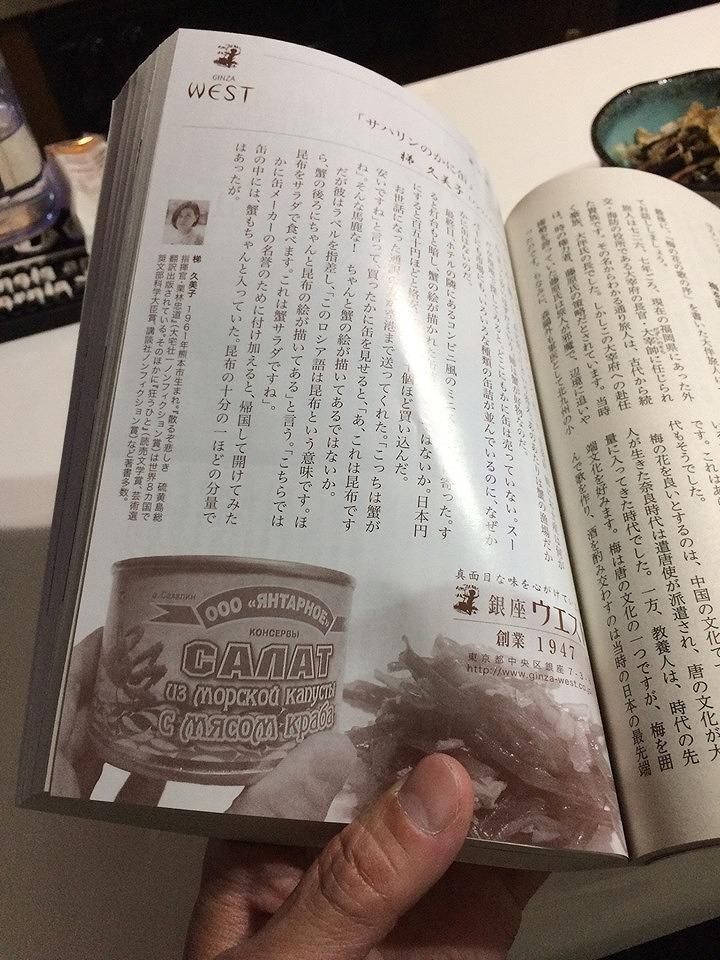 今月発売の月刊文藝春秋に、オレ撮影のサハリン缶詰とオレの指_d0061678_15102023.jpg