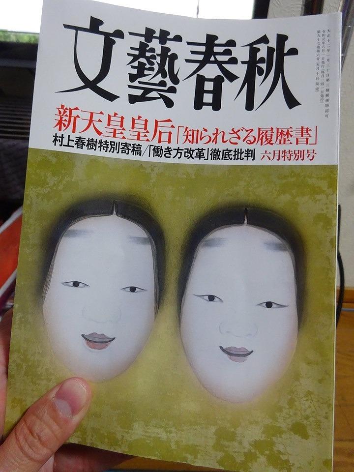 今月発売の月刊文藝春秋に、オレ撮影のサハリン缶詰とオレの指_d0061678_15102028.jpg