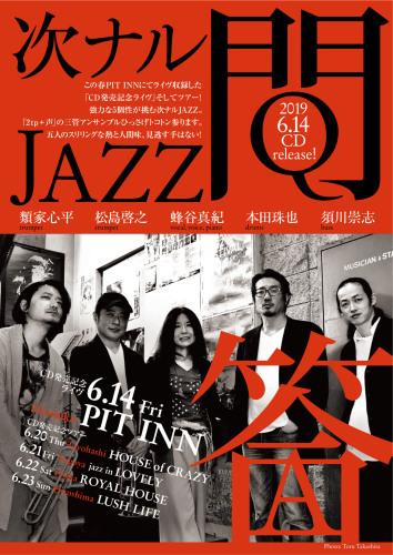 蜂谷真紀 Maki Hachiya 2019:5月~6月 live schedule_d0239981_13080136.jpg