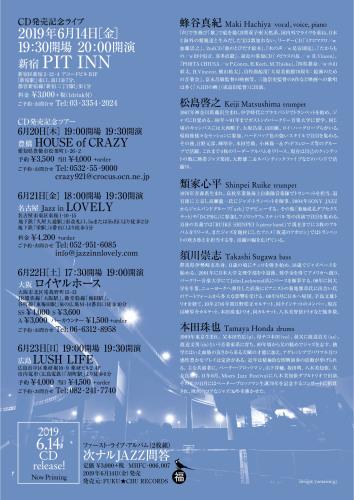蜂谷真紀 Maki Hachiya 2019:5月~6月 live schedule_d0239981_13085834.jpg