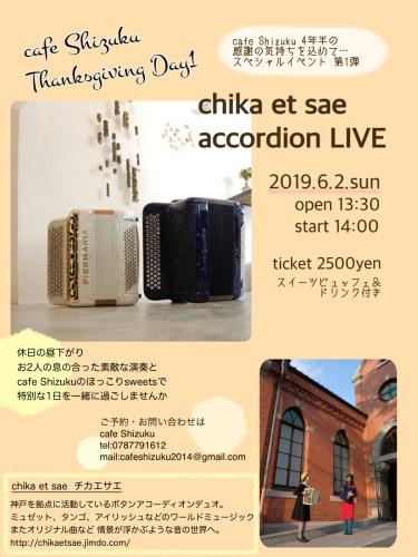 Shizuku感謝祭イベント① 6.2.sun_c0340696_00084840.jpg