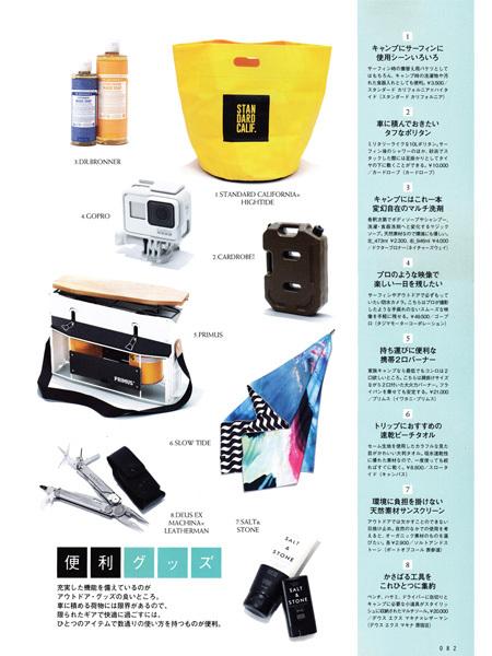 【PRESS】Blue. 6月号 _a0076701_16145634.jpg