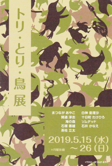 たまごの工房企画「トリ・とり・鳥 展」_e0134502_20083123.jpg