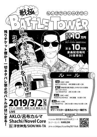 戦極 BATTLE TOWER_e0115904_02162167.jpg