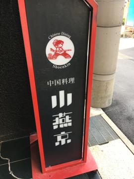 小燕京 ランチ_a0150910_12335427.jpg