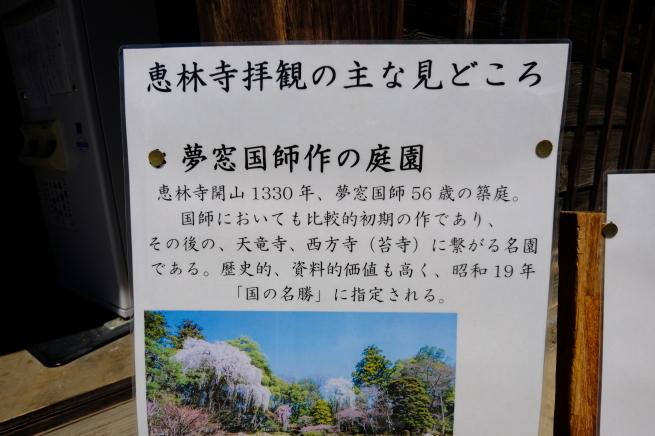 乾徳山と恵林寺_e0000910_11484718.jpg