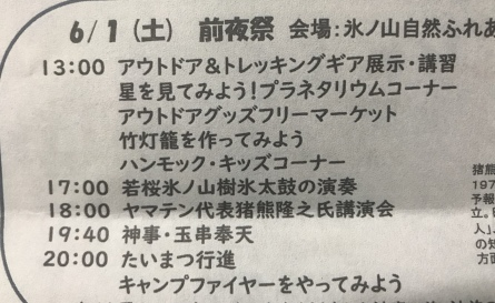 もぅすぐ【わかさ氷ノ山夏山開き】イベント開催!!_f0101226_22453071.jpeg