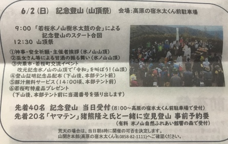 もぅすぐ【わかさ氷ノ山夏山開き】イベント開催!!_f0101226_22461499.jpeg