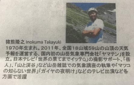 もぅすぐ【わかさ氷ノ山夏山開き】イベント開催!!_f0101226_22463851.jpeg